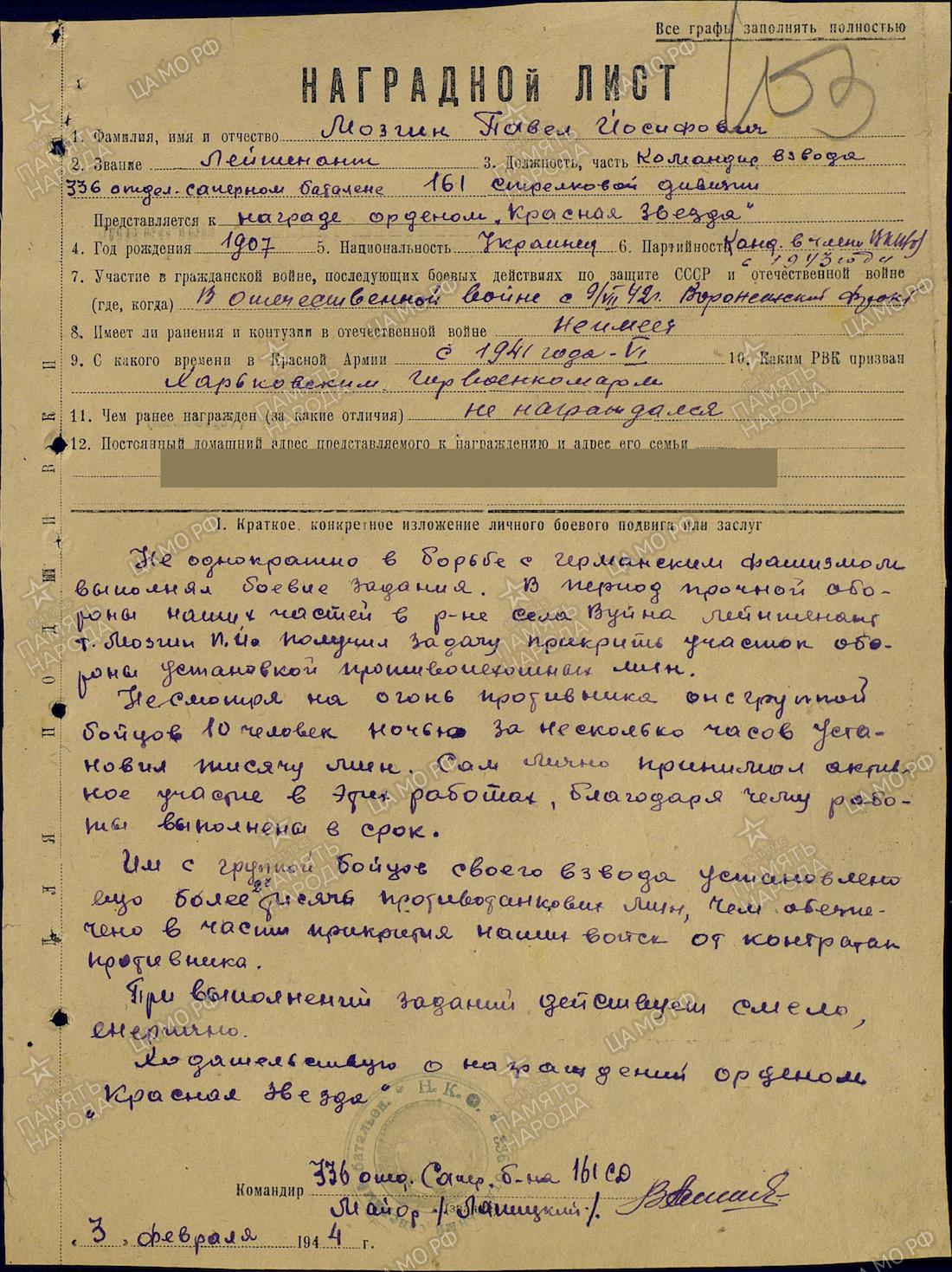 USSR army postcard Sapper MOZGIN part 7.jpg